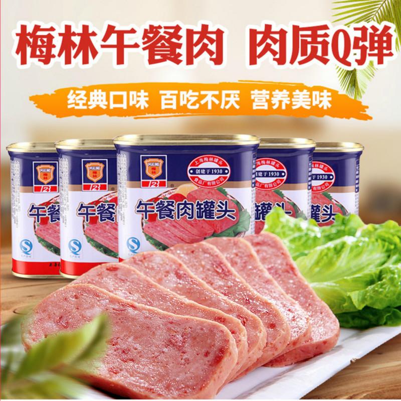 中华老字号 上海梅林 午餐肉罐头 340g*5罐 淘宝优惠券折后¥59.5包邮(¥62.5-3)