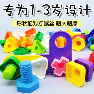 螺丝玩具幼儿宝宝儿童拧螺丝钉螺母组合拆装