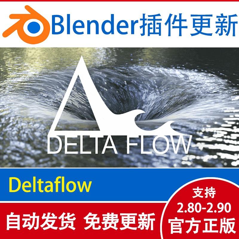 Blender插件Deltaflow 1.2 水流体熔岩材质节点图素材Delta flow