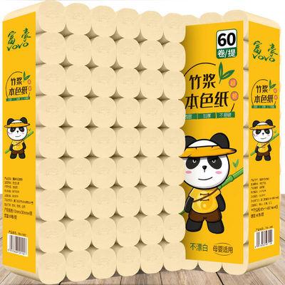 60卷竹浆本色卫生纸卷纸家用纸巾卷