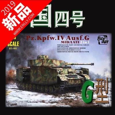 边境模型 军事拼装模型 1/35 德国四号G型坦克中后期型 BT-001
