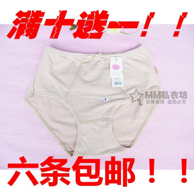 6 túi đồ chơi Pan Bao 58, đồ lót nữ, đồ lót cotton, mười màu, tùy chọn