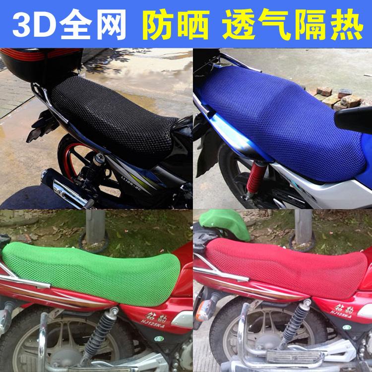 Người đàn ông 3D của 125 xe máy ghế bìa 110 cong chùm xe 150 xe máy điện điện kem chống nắng cách nhiệt dày bao gồm chỗ ngồi