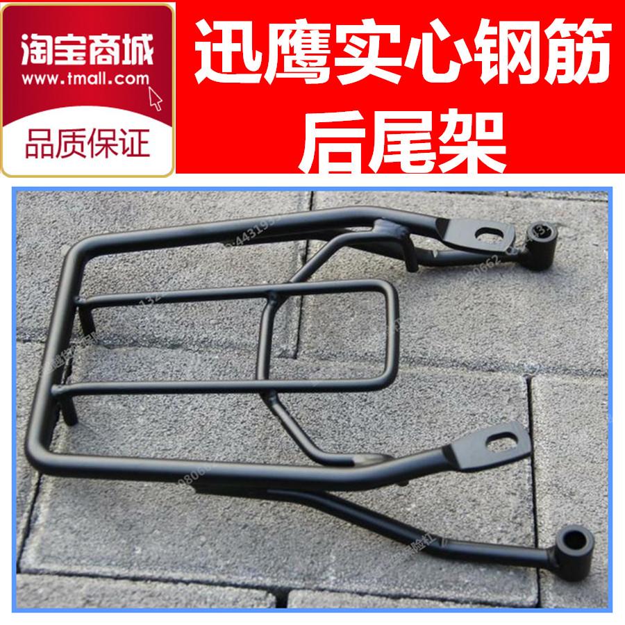 Yamaha nhanh Eagle Qiaogefu Xe Máy điện phía sau xe kệ ụ kệ trở lại khung hộp phía sau móc áo đuôi
