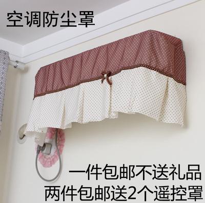 空调罩|空调套|挂机罩|空调防尘罩包邮|空调挂机