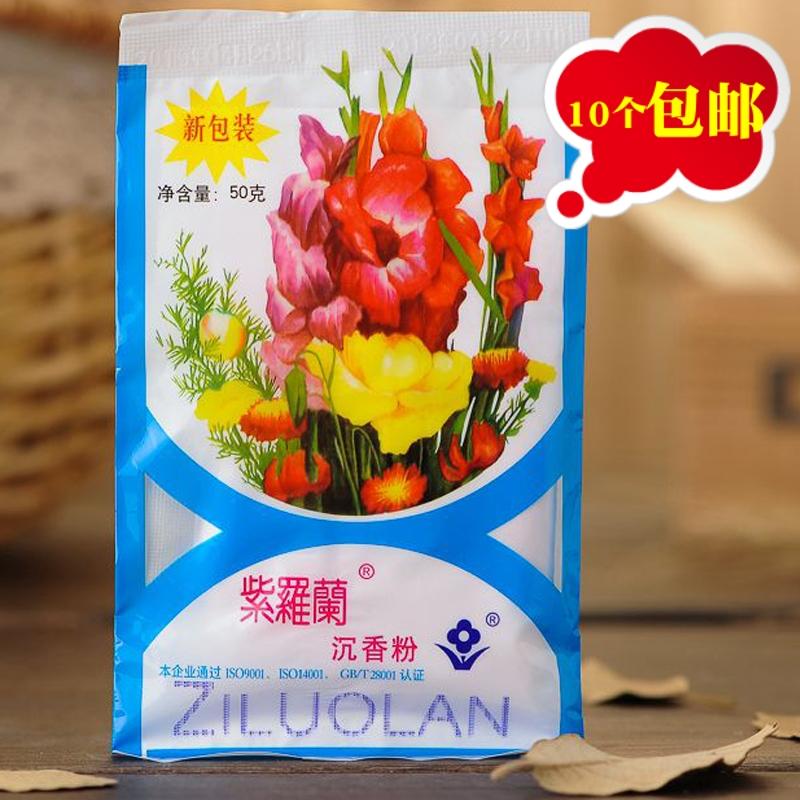 Old Bắc Kinh hàng hóa Trung Quốc Violet trầm hương bột 50 gam túi kiểm soát dầu trang điểm che khuyết điểm bột lỏng bột bột bột truy cập