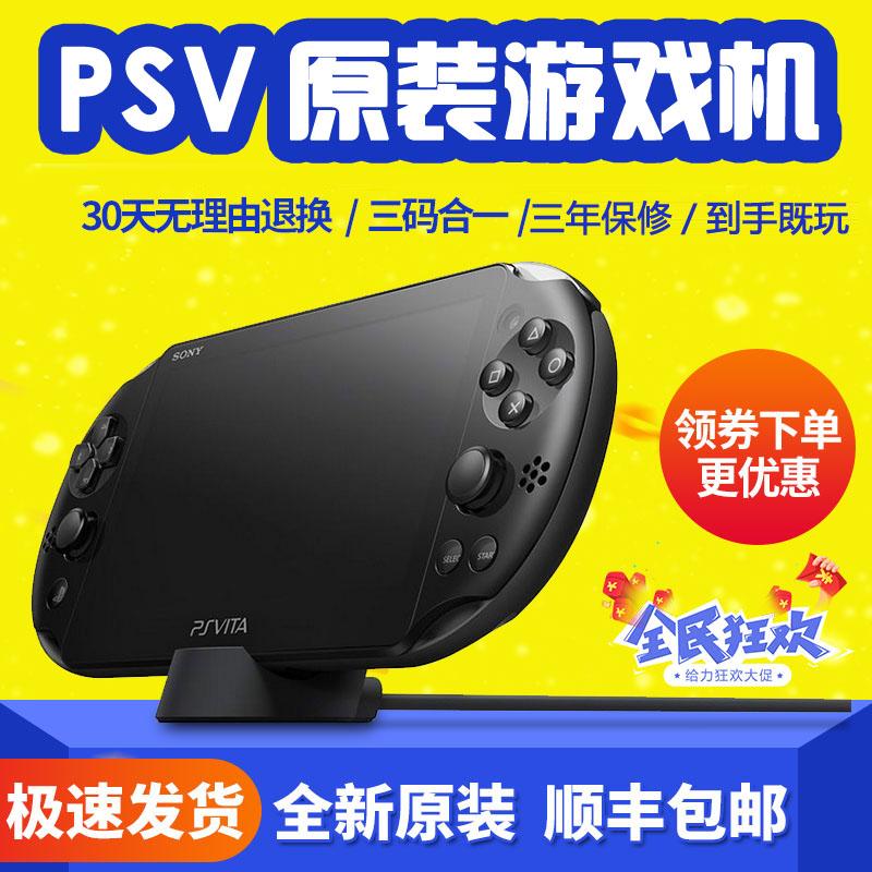 Danh tiếng cửa hàng cũ PSV2000 thương hiệu mới gốc máy trò chơi PSV1000 cầm tay máy ngàn trò chơi HD phiên bản nứt