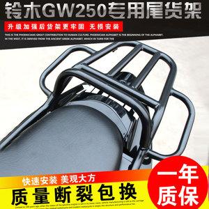 GW250 F phụ kiện sửa đổi xe máy phía sau kệ đuôi khung hộp tay vịn đuôi ụ đuôi