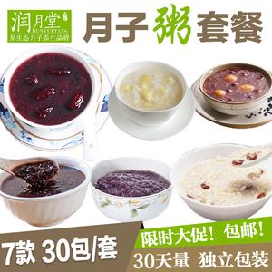 Tháng bữa ăn sau sinh linh tinh hạt gói cháo hạt thô cháo tháng tháng điều hòa dinh dưỡng bữa ăn năm hạt cháo cháo