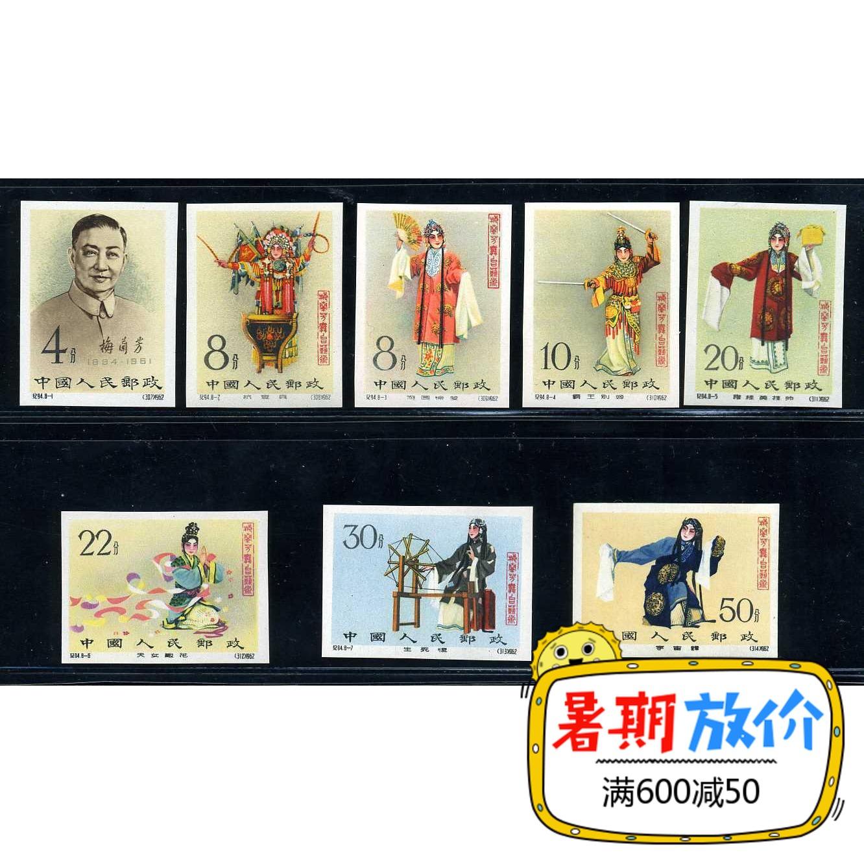 Ji 94 Mei Lanfang Nghệ Thuật Sân Khấu (Không Có Răng) Tem Mới Trung Quốc Tem Mười Bộ Vé Bưu Điện Chính Hãng