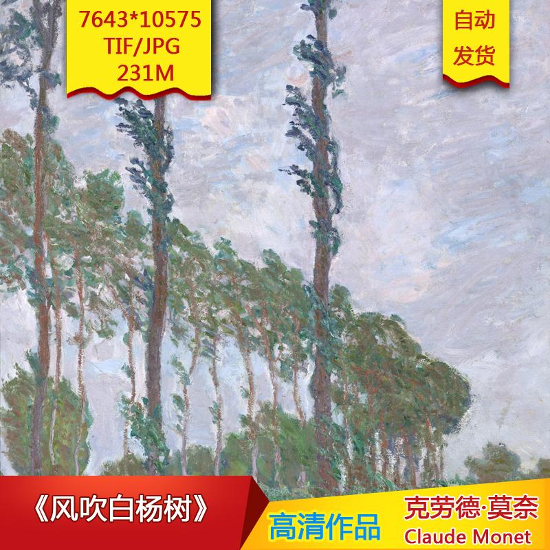 《风吹白杨树》莫奈作品7643X10575像素高清油画
