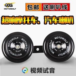 Xe máy điện loa 12V siêu âm thanh không thấm nước âm thanh xe hơi treble ốc sừng xe đạp sửa đổi phổ