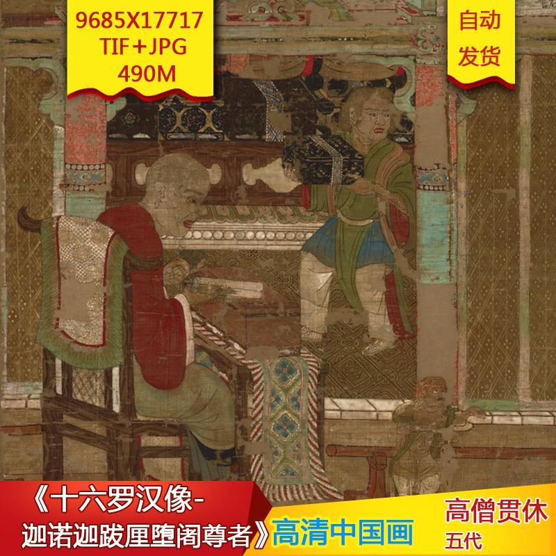 《十六罗汉像迦诺迦跋厘堕阇尊者》五代贯休9685X17717像素高清国画