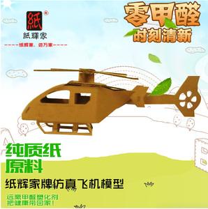 Giấy Huijia câu đố DIY 3D mô hình stereo mô hình giấy giấy gợn sóng mô phỏng giấy máy bay giấy khuôn