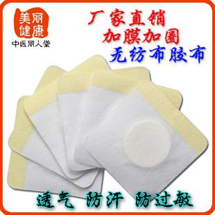 Три вольт пустой паста точки акумодельуры паста рубец пупок применять медицина паста ткань медицинская лента три девять три вольт паста крем медицина ткань