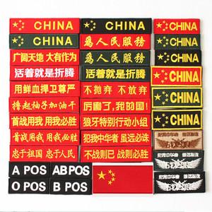 Văn bản dài ba lô dán ma thuật chương vải thêu ngoài trời dán chiến thuật băng tay phù hiệu cá tính slogan dán