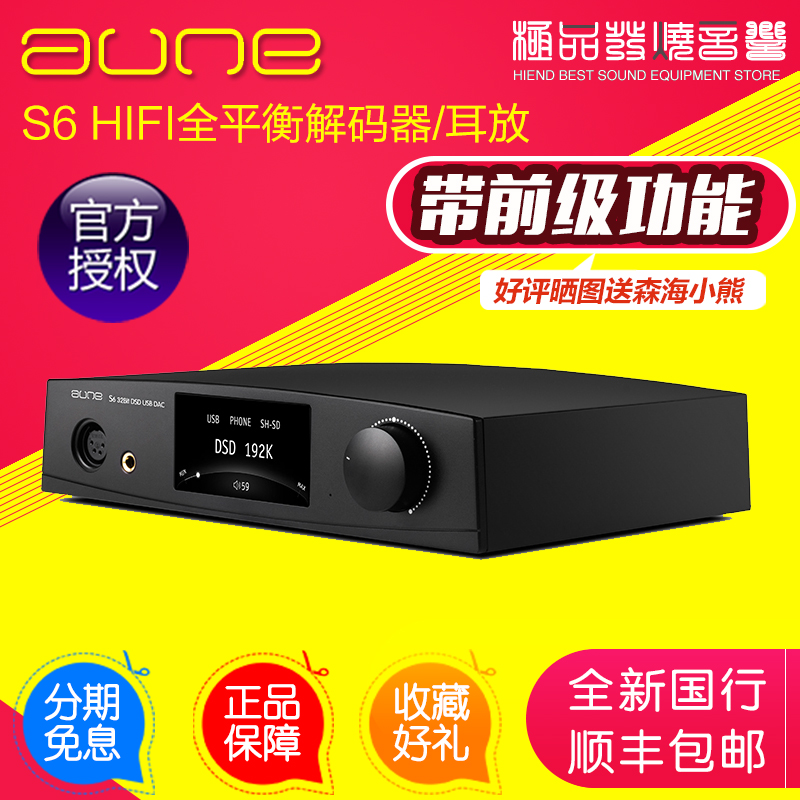 Aune S6 decoder hifi fever amp machine dsd preamp desktop CD full balance  dac Olaer