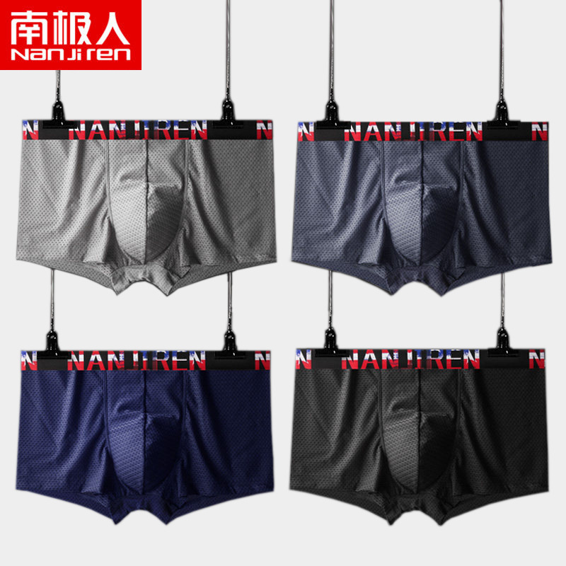 男士内裤夏季冰丝透气 4条礼盒装