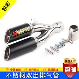 Xe máy sửa đổi ống xả đôi miệng ống xả xe thể thao Huanglong 600 ngày, đôi ống khói bằng thép không gỉ phổ