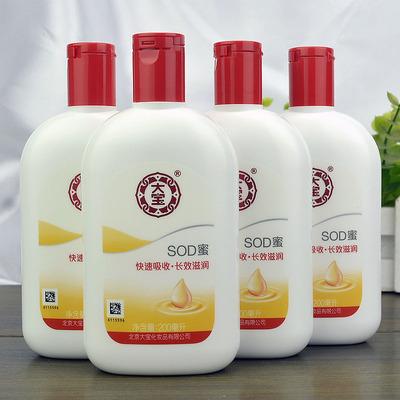 大宝sod蜜200ml*2瓶男女四季保湿补水滋润面霜润肤乳液货护肤正品