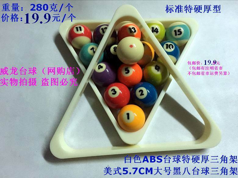 Billiards phong cách Mỹ dày [tripod khung bóng khung] billiards nguồn cung cấp phụ kiện tripod tam giác hộp
