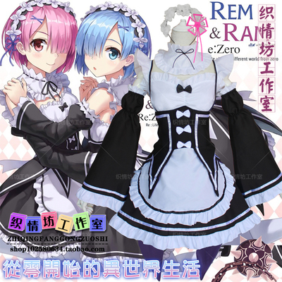 taobao agent 【Zhiqingfang】Life in another world from scratch Rem Rem Ram cosplay maid costume