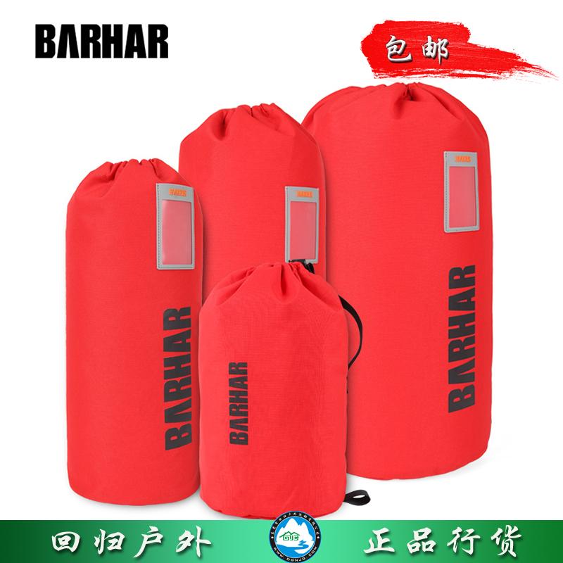 BARHAR 芭哈新品 繩包 裝備器械包 探洞包 攀巖裝備包 回歸戶外