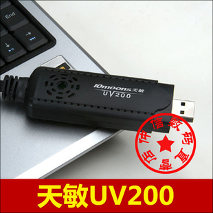 Moons UV200 video collection box / stick USB notebook TV box video input terminal AV/S
