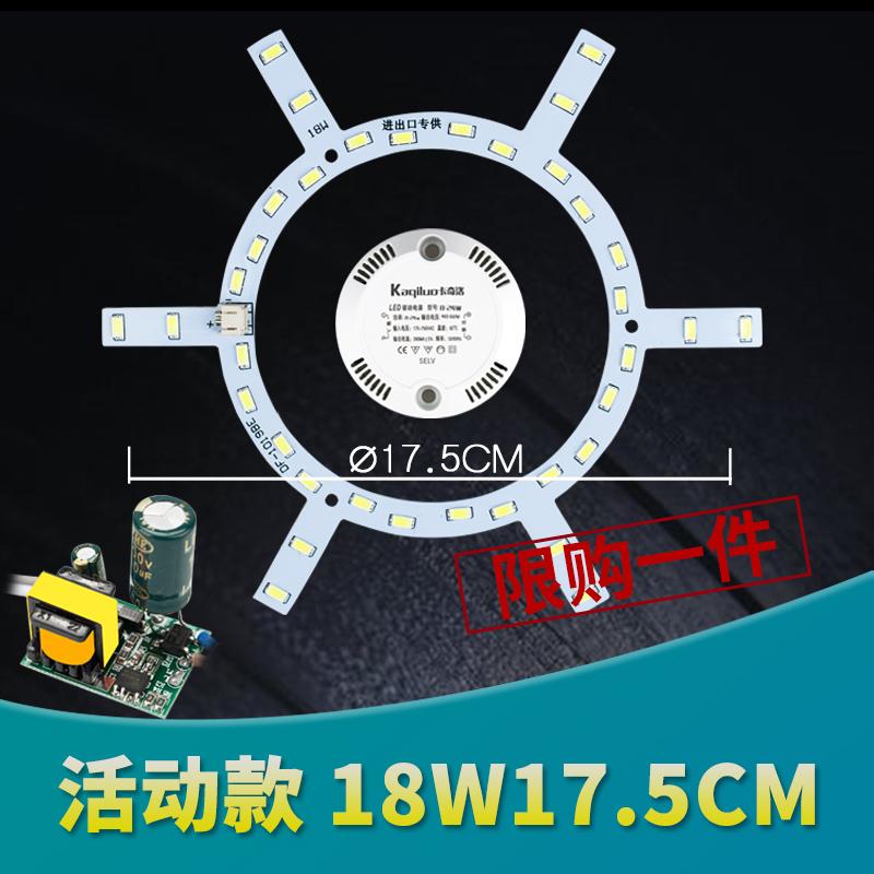LED吸顶灯改造灯条led灯板18w