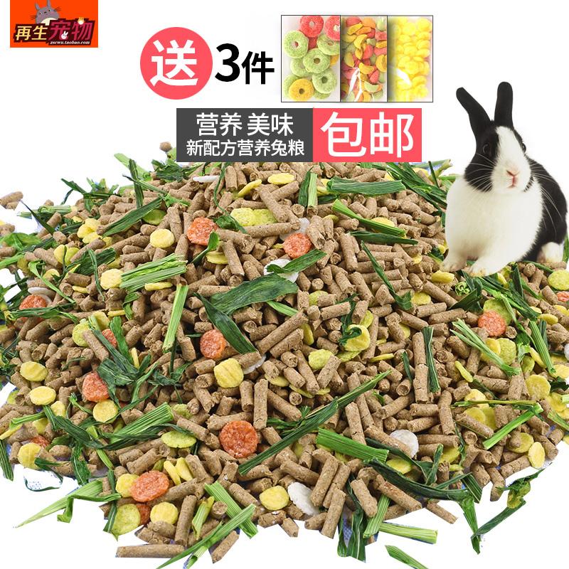 20兔粮5斤幼兔成兔宠物兔粮兔子活体荷兰猪豚鼠饲料粮食全国包邮-折扣精选