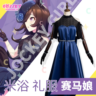 taobao agent Cossky race horse girl cos rice bath cos Meibai McQueen cospaly clothing women's cos dress dress