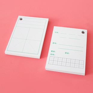 英语单词空白卡片拼音生字汉字记忆卡
