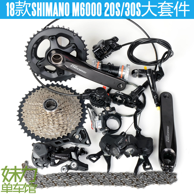 3937a0a33ee Himano Shimano Deore M610 M6000 20 speed 30-speed mountain bike gearbox set  oil dish