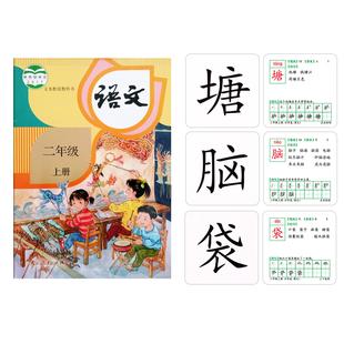 2018新版部编人教版二年级语文