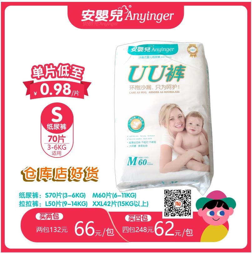 安婴儿纸尿裤超薄宝宝尿不湿
