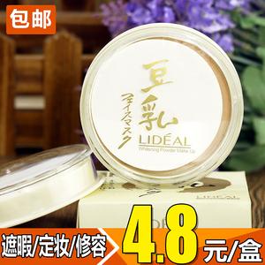 Nhật bản đích thực sữa đậu nành kiểm soát bột dầu kem che khuyết điểm trắng, làm trắng sửa chữa trang điểm công suất bột khô với bột puff bột