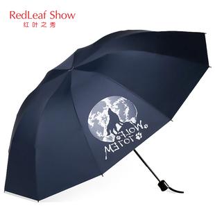 红叶雨伞男士雨伞折叠三折雨伞