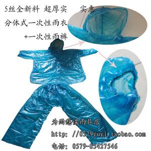 5 lụa chia dày dùng một lần áo mưa mưa quần mưa giá cả phải chăng siêu dày nhà máy bán hàng trực tiếp