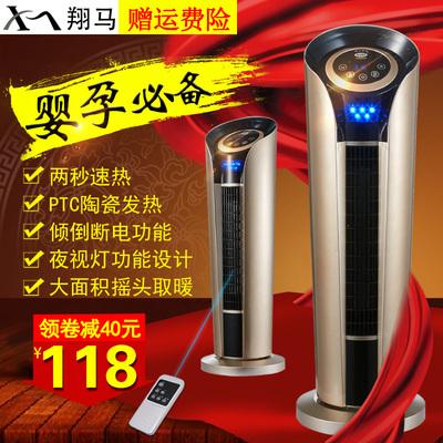 立式遥控取暖器家用省电暖风机浴室防水节能电暖气冷暖两用电暖器