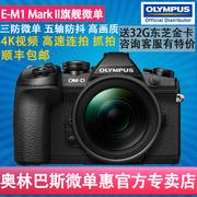 Olympus Olympus EM1 Mark II E-M1 micro máy ảnh kỹ thuật số duy nhất ba chống máy ảnh duy nhất
