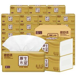 居家日用原木纸巾抽纸整箱家庭装4层卫生纸