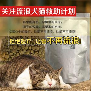 [Đi lạc Cát Cứu Hộ] Số Lượng Lớn Mèo Thực Phẩm Đi Lạc Cát Thực Phẩm Cứu Hộ Thực Phẩm Cát Thực Phẩm Đặc Biệt Thực Phẩm 500 gam 7 Túi