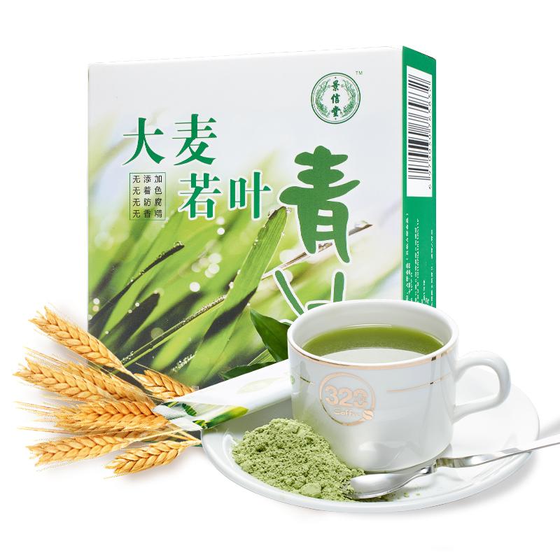 【天天特价】大麦若叶青汁 青汁代餐粉吸油脂酵素膳食若叶青汁粉