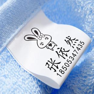 幼儿园衣服用缝纫名字条定制