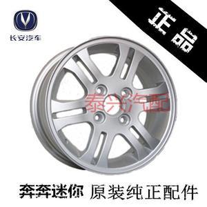 Changan Benben mini phụ kiện xe hơi MINI nhôm vòng hợp kim nhôm wheel tire nhẫn vòng thép 13 inch chính hãng