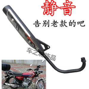 Honda 125 xe máy Wuyang Pearl River 125 bộ giảm thanh Yantong Honda mới vàng CG125 ống xả im lặng
