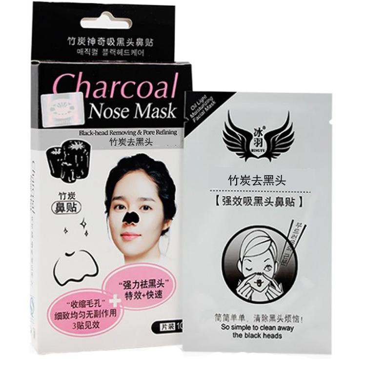 鼻贴鼻头贴强力去黑头祛黑头粉刺撕拉式去鼻子黑头男女士贴膜学生