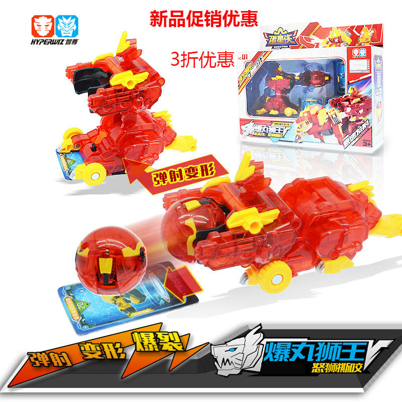 Zhizun Xingjie Sao Trứng Người Đàn Ông-Catapult Bakugan Búp Bê Puzzle Robot Biến Dạng Đồ Chơi Trẻ Em Bakugan Lion King