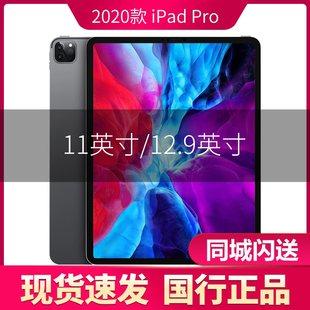 Сейчас в наличии 2020 новый Apple/ яблоко  11 дюймовый  iPad Pro12.9 всесторонний Экран планшетный компьютер четыре поколения