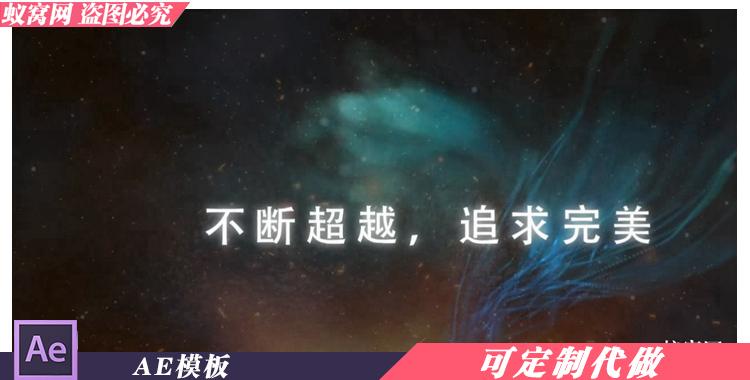 B225 AE模板 星空光线粒子效果年会开场字幕大气片头视频制作
